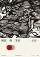 Cover of 國宴與家宴