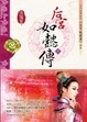 Cover of 后宮.如懿傳(二)