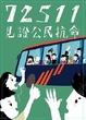 Cover of 72511見證公民抗命