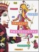 Cover of Il grande libro di principi, principesse e ranocchi