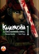 Cover of Kagemusha vol.1