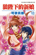Cover of 狼陛下的新娘 12
