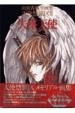 Cover of 由貴香織里画集 天使禁猟区〈2〉