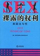 Cover of 裸露的权利