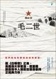 Cover of 毛二世