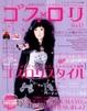 Cover of ゴス・ロリ Vol.12―手作りのゴシック&ロリータファッション