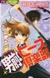 Cover of 男前!ビーズ倶楽部