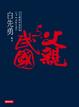Cover of 父親與民國──白崇禧將軍身影集(上)戎馬生涯