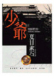 Cover of 少爺