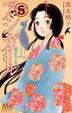 Cover of アシガール 5