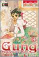 Cover of Gung vol. 14