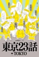 Cover of 東京23話