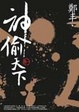 Cover of 神偷天下.卷一