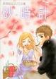 Cover of 砂時計―芦原妃名子イラスト集