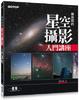 Cover of 傑克森的星空攝影入門講座