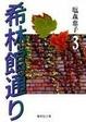 Cover of 希林館通り 3