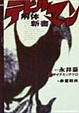 Cover of デビルマン解体新書