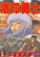 Cover of 烙印勇士 5