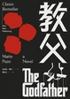 Cover of 教父