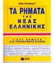 Cover of Τα ρήματα της νέας ελληνικής