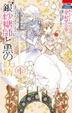 Cover of 銀砂糖師と黒の妖精