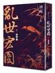 Cover of 亂世宏圖 卷三