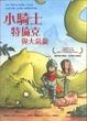 Cover of 小騎士特倫克與大惡龍