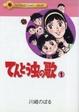 Cover of てんとう虫の歌 1