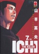 Cover of Ichi, the killer vol. 7