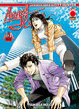 Cover of Angel Heart vol. 61
