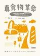 Cover of 真食物革命