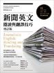 更多有關 新聞英文閱讀與翻譯技巧增訂版 的事情