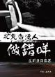 Cover of 究竟香港人做錯咩