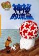 Cover of 丁丁歷險記(3)-神秘的流星