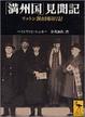 Cover of 「満州国」見聞記―リットン調査団同行記