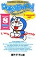 Cover of ドラえもん Doraemon ― Gadget cat from the future