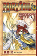 Cover of Fairy Tail 54