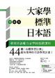 Cover of 大家學標準日本語【中級本】