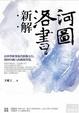 Cover of 河圖洛書新解