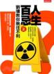 Cover of 人生百忌2