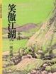 Cover of 笑傲江湖(八)