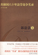 Cover of 共和国六十年法学论争实录:诉讼法卷