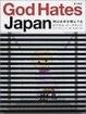 Cover of 神は日本を憎んでる