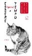 Cover of Essere (gatto) e tempo