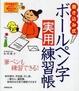 Cover of 書き込み式ボールペン字実用練習帳