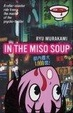 Cover of In The Miso Soup