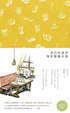Cover of 日日的美好,咖啡館繪手帳