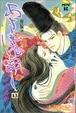 Cover of あさきゆめみし―源氏物語