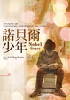 Cover of 諾貝爾少年