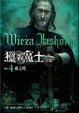 Cover of 獵魔士長篇 4